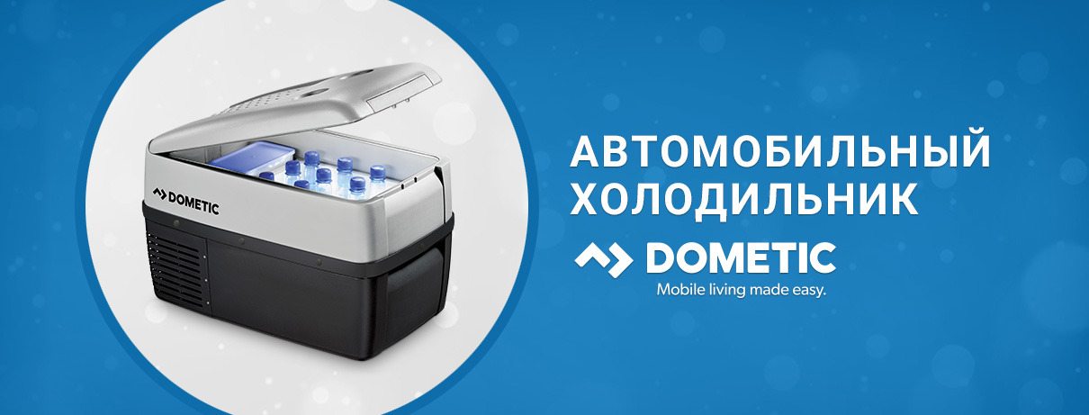 Waeco / Dometic CDF-36